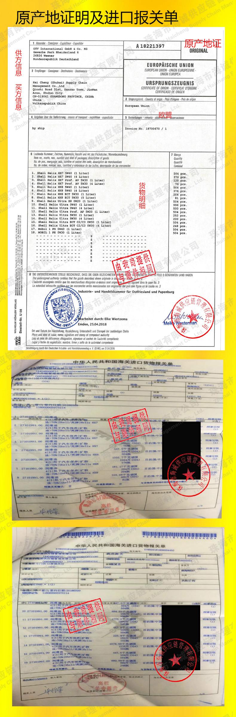 广东省加盟润滑油有什么品牌?